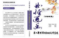 曲径通幽-NT 文件系统内幕 中文勘误,读书心得